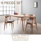 北欧デザイナーズダイニングセット【Cornell】コーネル/5点セット(テーブル+チェアA×4)