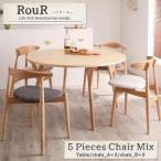 デザイナーズ北欧ラウンドテーブルダイニング【Rour】ラウール/5点チェアミックス(テーブル、チェアA×2、チェアB×2)