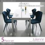 モダンデザインソファベンチダイニング【Julienne】ジュリエンヌ 5点セット(テーブル+チェア×4)