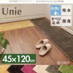 洗える国産キッチンマット【unie】ユニー 45×120cm