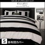 モダンボーダーデザインカバーリング【rayures】レイユール 掛布団カバー シングル