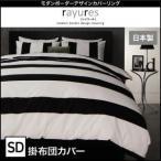 モダンボーダーデザインカバーリング【rayures】レイユール 掛布団カバー セミダブル