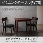 モダンデザインダイニング Le qualite ル・クアリテ ダイニングテーブル W75