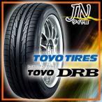 サマータイヤ 165/45R16 74W TOYO TIRES DRB 単品2本以上送料無料