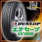サマータイヤ 185/60R15 84H DUNLOP ENASAVE EC203 単品2本以上送料無料