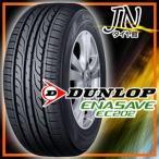 タイヤ サマータイヤ 155/80R13 ダンロップ EC202L 単品 2本以上で送料無料