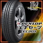 タイヤ サマータイヤ 195/55R16 87V ダンロップ ENASAVE (エナセーブ) EC203  単品 (2本以上で送料無料)