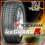 195/65R15 91Q ヨコハマ アイスガードファイブ プラス iG50 冬スタッドレスタイヤ単品1本価格《2本以上ご購入で送料無料》