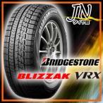 スタッドレスタイヤ 新品 145/80R13 75Q BRIDGESTONE BLIZZAK VRX『数量限定』 単品 2本以上送料無料