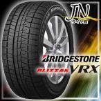 ショッピングスタッドレス スタッドレスタイヤ205/60R16 ブリヂストンブリザック VRX BLIZZAK VRX
