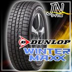 DUNLOP WINTER MAXX01 WM01 155/65R14 75Q 【2016年製】 ダンロップ ウインターマックス01 スタッドレスタイヤ単品1本価格 【期間限定特価】