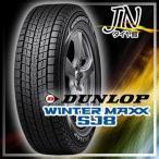 スタッドレスタイヤ215/70R16 ダンロップ ウィンターマックス SJ8 スタッドレス タイヤ DUNLOP WINTER MAXX SJ8  単品  2本以上で送料無料