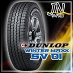 スタッドレスタイヤ165R14 6PR ダンロップ ウィンターマックス WINTER MAXX  SV01