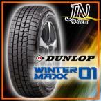 【2016年以降製造品】 DUNLOP WINTER MAXX01 WM01 165/55R15 75Q ダンロップ ウインターマックス01 スタッドレスタイヤ単品1本価格 《2本以上は送料無料》