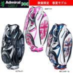 【先行予約】【18年SSモデル】【数量限定】アドミラルゴルフ メンズ レンチキュラー CB キャディバッグ ADMG8SC1 (Men's) LENTICULAR CB ADMIRAL GOLF