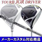 【特注】 ブリヂストンゴルフ ツアーB JGR ドライバー [クロカゲ XM] カーボンシャフト BRIDGESTONE GOLF TOUR-B KURO KAGE