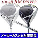 【特注】 ブリヂストンゴルフ ツアーB JGR ドライバー [クロカゲ XT] カーボンシャフト BRIDGESTONE GOLF TOUR-B KURO KAGE