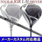 【特注】【レフティ】 ブリヂストンゴルフ ツアーB JGR ドライバー L/H [クロカゲ XM] カーボンシャフト BRIDGESTONE GOLF TOUR-B KURO KAGE