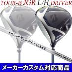 【特注】【レフティ】 ブリヂストンゴルフ ツアーB JGR ドライバー L/H [クロカゲ XT] カーボンシャフト BRIDGESTONE GOLF TOUR-B KURO KAGE