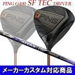 【特注】 ピン G400 ドライバー SFテック [アッタス G7] カーボンシャフト PING DRIVER SF TEC ATTAS