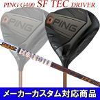 【特注】 ピン G400 ドライバー SFテック [ツアーAD IZ] カーボンシャフト PING DRIVER SF TEC Tour-AD
