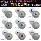 【数量限定超特価】 ティン カップ  ボールマーキング TIN CUP