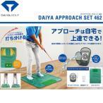 【17年モデル】ダイヤ ゴルフ ダイヤアプローチセット462 TR-462 練習器  DAIYA GOLF