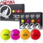 【大特価】 本間ゴルフ ホンマ D1ボール マルチカラー(イエロー/ピンク/オレンジ/レッド) 1ダース(12球入り) HONMA BALL