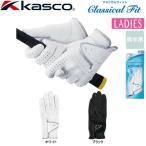 【レディース】【16年継続モデル】 キャスコ  グローブ クラシカルフィット (Lady's) 両手用  GF-1517LW(4395) Kasco