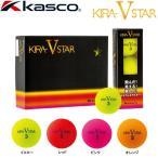 【18年モデル】キャスコ キラ Vスター ゴルフボール 1ダース(12球) 1コア+1カバー構造 Kasco KIRA V STAR
