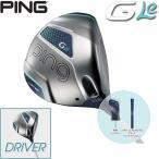 【レディース】【17年モデル】 ピン G Le ドライバー  [ULT230J オリジナル] カーボンシャフト  PING   DRIVER
