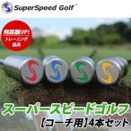 【18年モデル】スーパースピード ゴルフ コーチ用 (レッスン用) 4本セット スイング練習器  Super Speed Golf