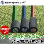 【18年モデル】スーパースピード ゴルフ 5?7歳用 3本セット スイング練習器  Super Speed Golf