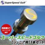 【18年モデル】スーパースピード ゴルフ ジュニア用 3本セット スイング練習器  Super Speed Golf