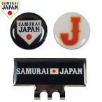 【20年モデル】 レザックス 野球日本代表 メンズ クリップマーカー SJAC-0588 (Men's) SAMURAI JAPAN LEZAX