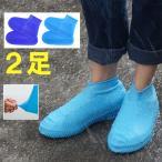 2足セット シューズカバー 靴用防水カバー シリコン 泥汚れ防止 靴のカッパ 雨の日対策 梅雨対策 靴カバー ネコポス送料無料 翌日配達対応