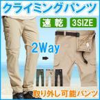 クライミングパンツ 登山ズボン 速乾 2Way ジップオフ 取り外し可能パンツ ロングパンツ スポーツパンツ
