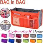 開店10周年記念 色豊富!トートバッグ用インナーバッグ バッグインバッグ インナーバッグ レディース ミニバッグ かばんの中にバッグ トラベル用収納バッグ