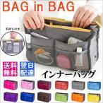 ショッピングバッグ 色豊富!トートバッグ用インナーバッグ バッグインバッグ インナーバッグ レディース ミニバッグ かばんの中にバッグ トラベル用収納バッグ クロネコDM便