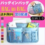 色豊富!トートバッグ用インナーバッグ バッグインバッグ インナーバッグ レディース ミニバッグ かばんの中にバッグ トラベル用収納バッグ クロネコDM便