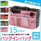 トートバッグ用インナーバッグ バッグインバッグインナーバッグ レディース ミニバッグ かばんの中にバッグ トラベル用収納バッグネコポス送料無料/翌日配達対応