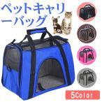 ペットキャリーバッグ ペットバッグ ボストンバッグ 2way ポータブルバッグ 犬 猫 ペット用 5〜10kgまでのペットに適用 翌日配達 ゆうパケット不可