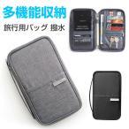 パスポートケース パスポートバッグ 多機能収納 カードケース 旅行用バッグ 撥水 ネコポス送料無料 翌日配達対応
