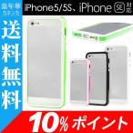 大感謝祭 iPhone SE iphone5 iphone5Sバンパーケース フレームジャケットバンパー10%ポイント