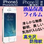大感謝祭 iPhone SE iphone5 iphone5S iphone5C液晶保護フィルム 防指紋 高光沢フィルム 10%ポイント
