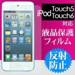 ホークスセール  iPodtouch5 第5世代 iPodtouch6 第6世代用液晶保護フィルム 反射防止