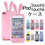 iPodtouch5 第5世代 iPodtouch6 第6世代用ケース うさぎ耳カバー