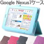 Nexus 7(2012モデル)PUレザースタンドケース 10%ポイント