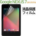 期間限定セール Google Nexus7(2012モデル)用液晶保護フィルム 防指紋 高光沢フィルム 10%ポイント