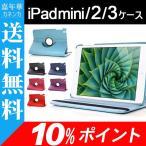 iPad mini/2/3ケースカバーPUレザーケース スタンド 10%ポイント 夏のセール